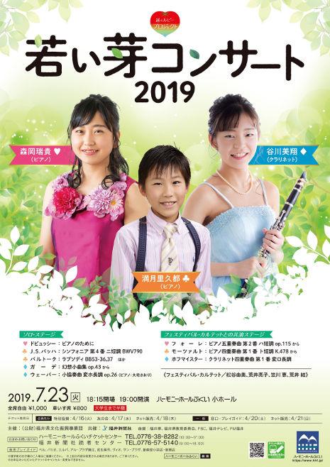 越のルビープロジェクト 若い芽コンサート2019