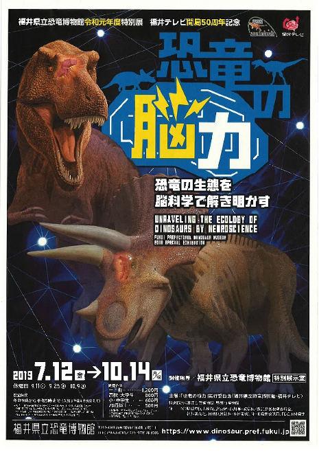 福井県立恐竜博物館特別展「恐竜の脳力 ~恐竜の生態を脳科学で解き明かす~」