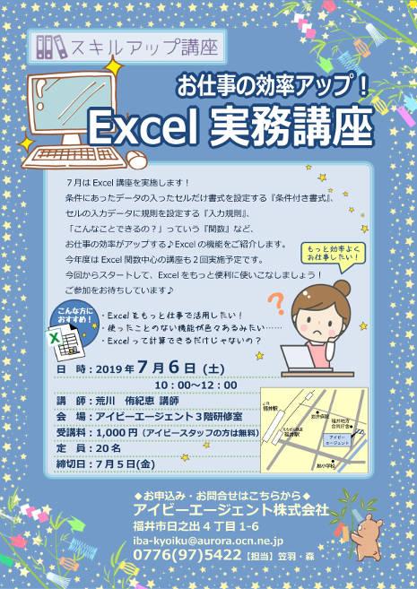 お仕事の効率アップ! Excel実務講座