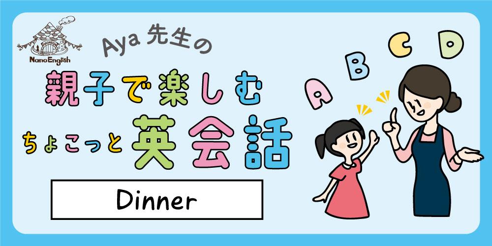 教えて Aya先生♡ 親子で楽しむちょこっと英会話 ~ Dinner ~