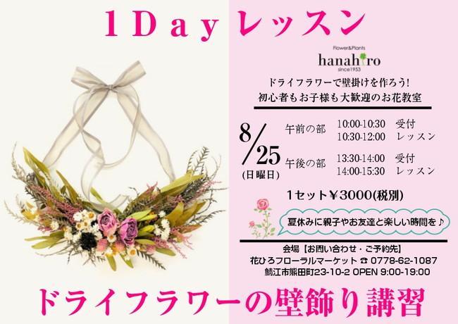 『8月 hanahiro 1Day レッスン』~ドライフラワーの壁飾り講習~