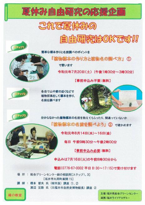 緑の教室 植物標本の作り方と植物名の調べ方