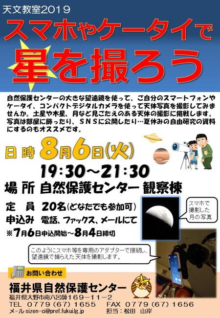 天文教室「スマホやケータイで星を撮ろう」