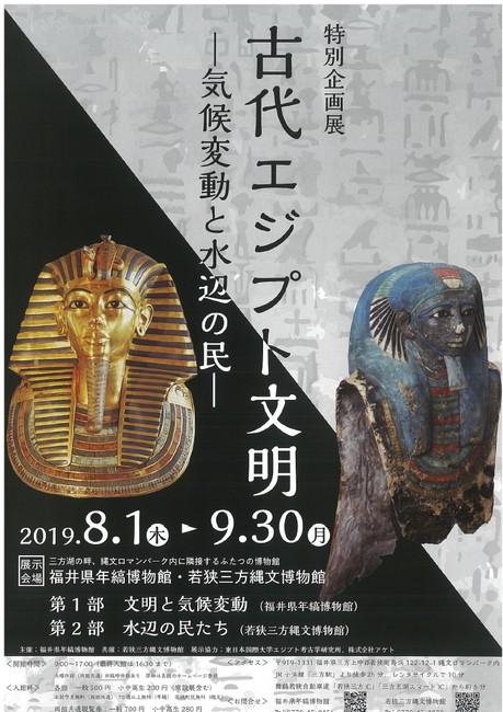 特別企画展「古代エジプト文明-気候変動と水辺の民-」