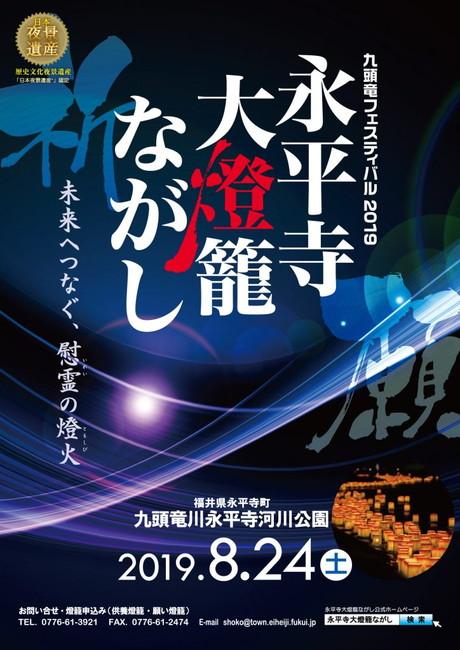 九頭竜フェスティバル2019 永平寺大燈籠ながし