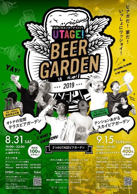 『UTAGE!BEER GARDEN!2019』~テンションあがるスカイビアガーデン~