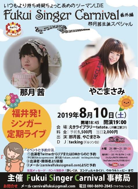 Fukui Singer Carnival 番外編