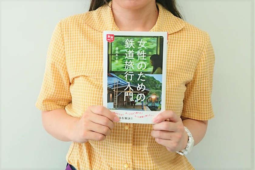 女性のための鉄道旅行入門! 福井市出身「旅の文筆家」蜂谷あす美さんの初の著書が出たよ【ちょいネタ】