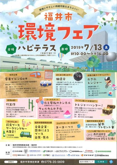 福井市環境フェア