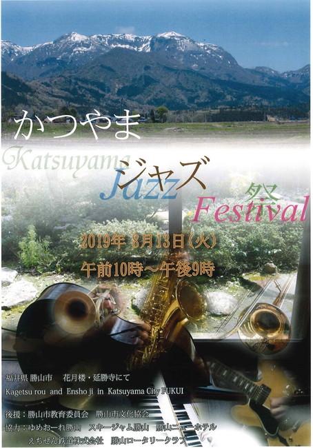 勝山ジャズフェスティバル