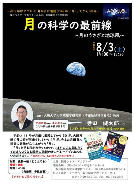 福井ライフ・アカデミー ふるさと未来講座「自然科学」 月の科学の最前線~月のうさぎと地球風~