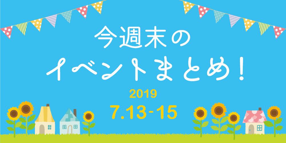 今週末はここへ行こう! イベントまとめ 【2019年7月13日(土)・14日(日)・15日(月・祝)】