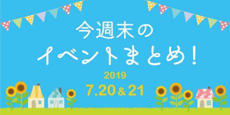 今週末はここへ行こう! イベントまとめ 【2019年7月20日(土)・21日(日)】