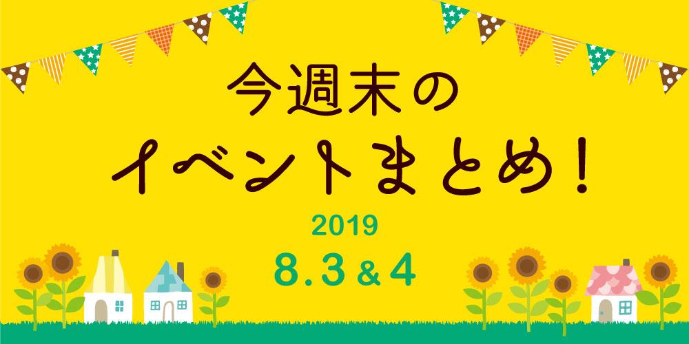 今週末はここへ行こう! イベントまとめ 【2019年8月3日(土)・4日(日)】