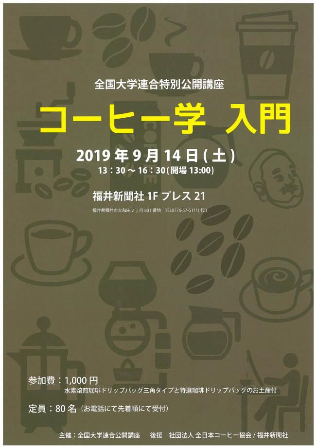 全国大学連合特別公開講座 「コーヒー学 入門」