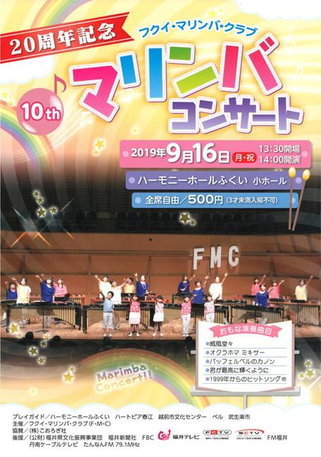 フクイ・マリンバ・クラブ 10th マリンバコンサート