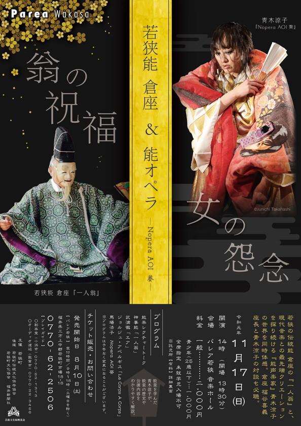 【チケットプレゼント】若狭能 倉座 & 能オペラ-Nopera AOI葵-の公演チケットをペア3組様にプレゼント