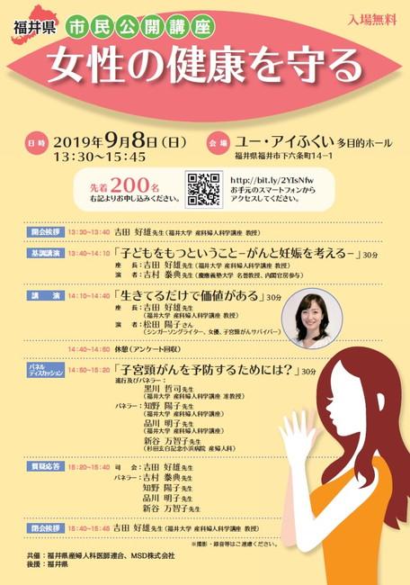 福井県市民公開講座「女性の健康を守る」