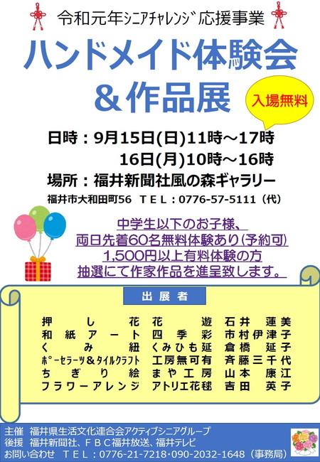 令和元年シニアチャレンジ応援事業 『ハンドメイド体験会&作品展』