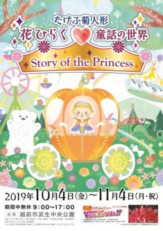 2019たけふ菊人形 ※台風19号により12・13日は休園