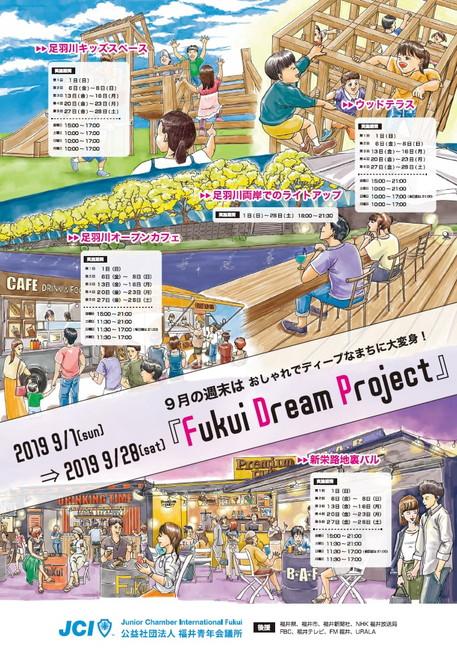 公益財団法人 福井青年会議所『Fukui Dream Project~新栄路地裏バル~』