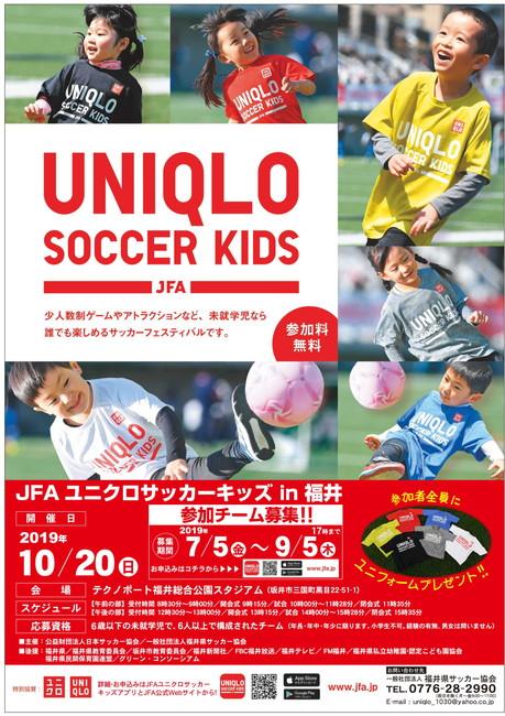 ユニクロサッカーキッズin福井