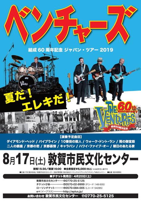 ベンチャーズ 結成60周年記念 ジャパン・ツアー 2019