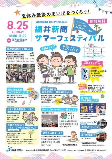 福井新聞 創刊120周年 福井新聞サマーフェスティバル