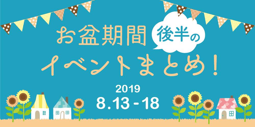 お盆期間後半のイベントまとめ 【2019年8月13日(火)~18日(日)】