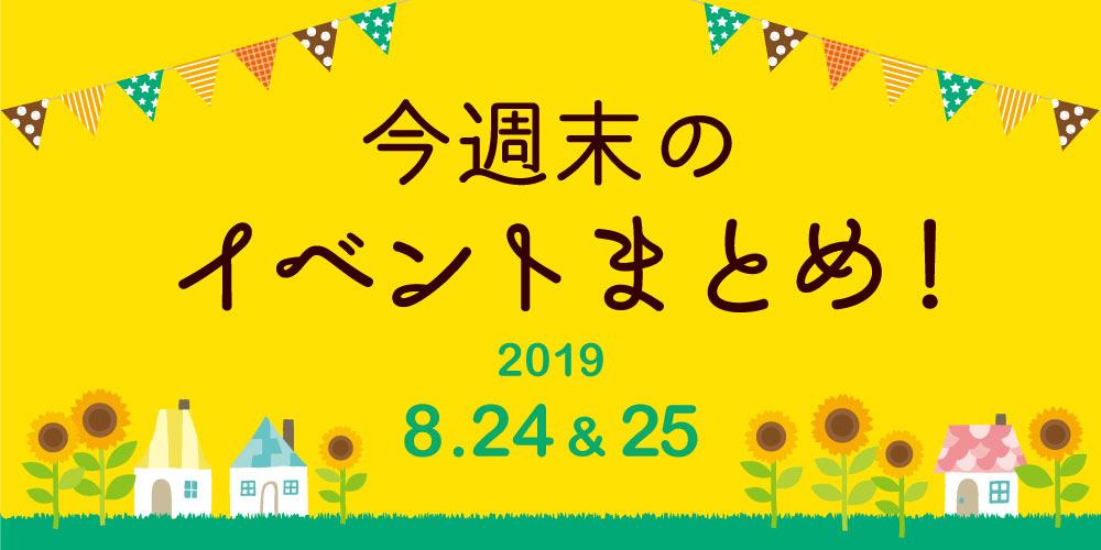 今週末はここへ行こう! イベントまとめ 【2019年8月24日(土)・25日(日)】