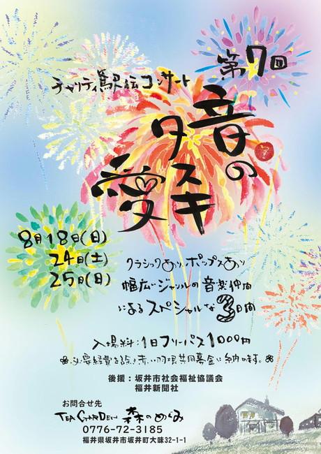第7回 音のタスキ愛 チャリティー駅伝コンサート 1日目