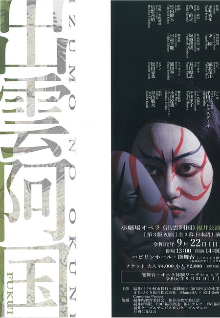 小劇場オペラ『出雲阿国』