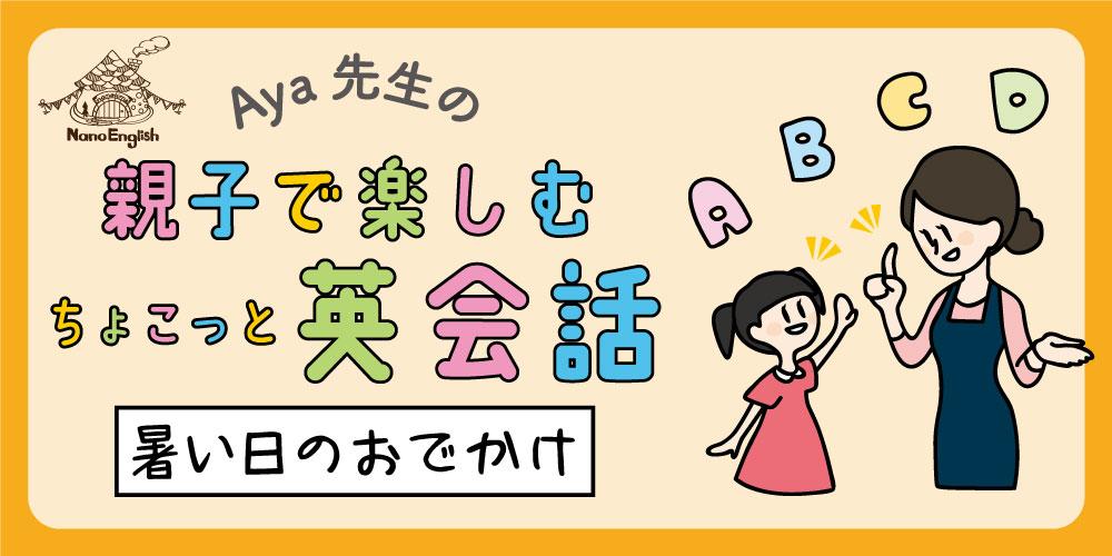 教えて Aya先生♡ 親子で楽しむちょこっと英会話 ~ 暑い日のおでかけ ~