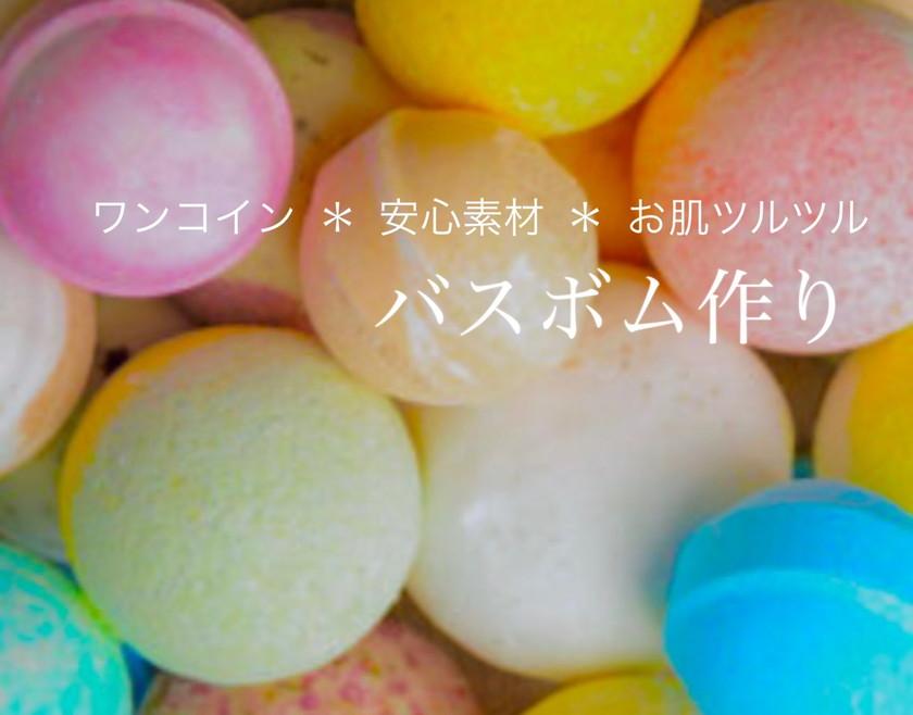食べられる素材でつくる安心入浴剤『バスボム作り』