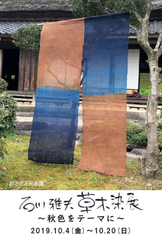 石川雅夫 草木染展~秋色をテーマに~