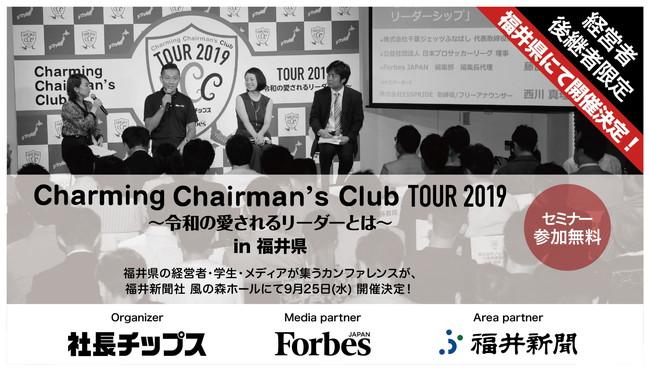 福井県の魅力的な経営者が集結!【Charming Chairman's Club TOUR 2019 in 福井 】