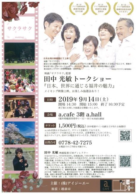 田中光敏トークショー『日本、世界に通じる福井の魅力』