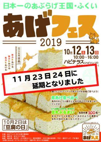 【11/23・11/24に開催延期】あげフェス