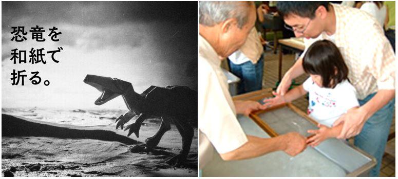 恐竜を和紙で折るプロジェクト【第1部9/28(土)・第2部10/27(日)】