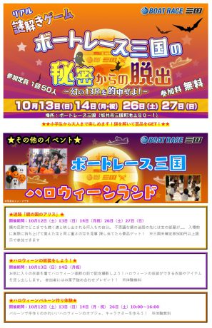 リアル謎解きゲーム ボートレース三国の秘密からの脱出(10/13・14)