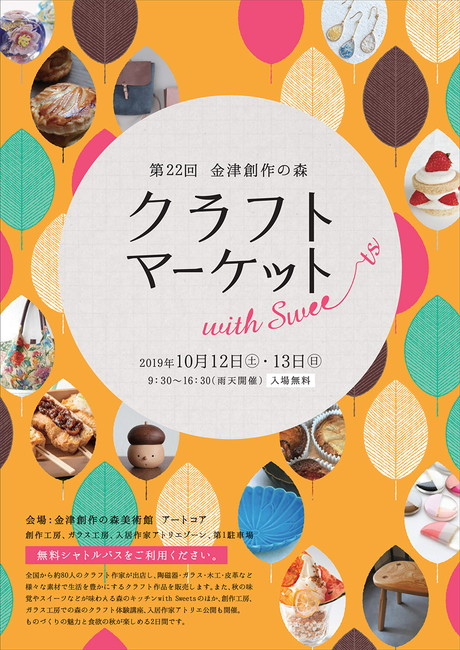 【開催中止・順延なし】第22回 金津創作の森 クラフトマーケット with Sweets
