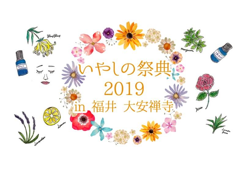 アロマでいやしの祭典2019 in 大安禅寺