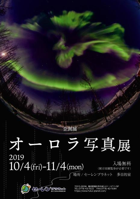 ★セーレンプラネット★企画展「オーロラ写真展」