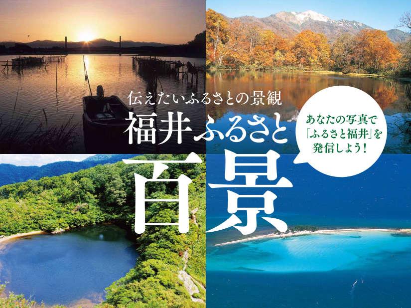 「福井の景観を映したあなたの写真が本に掲載されるかも!」の募集情報があります。