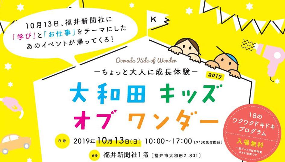 大和田キッズオブワンダー2019