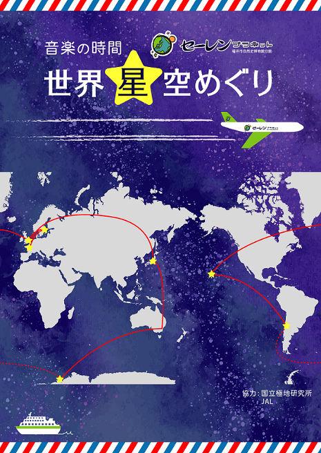 ★セーレンプラネット★音楽の時間 新番組「世界星空めぐり」