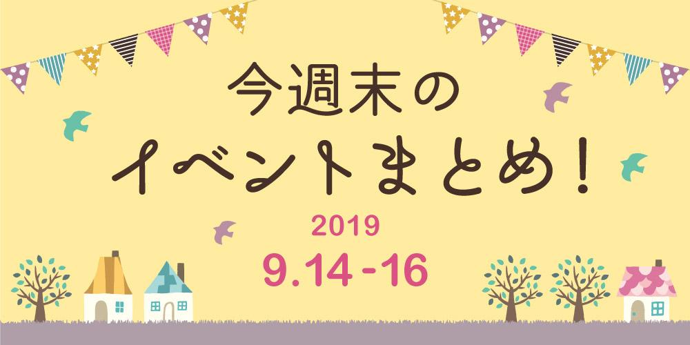 今週末はここへ行こう! イベントまとめ 【2019年9月14日(土)・15日(日)・16日(月・祝)】