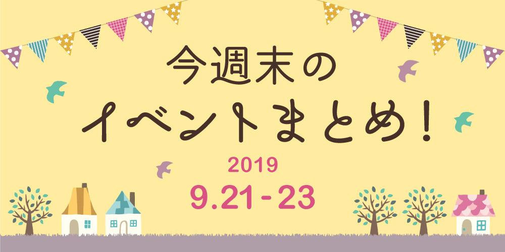 今週末はここへ行こう! イベントまとめ 【2019年9月21日(土)・22日(日)・23日(月・祝)】