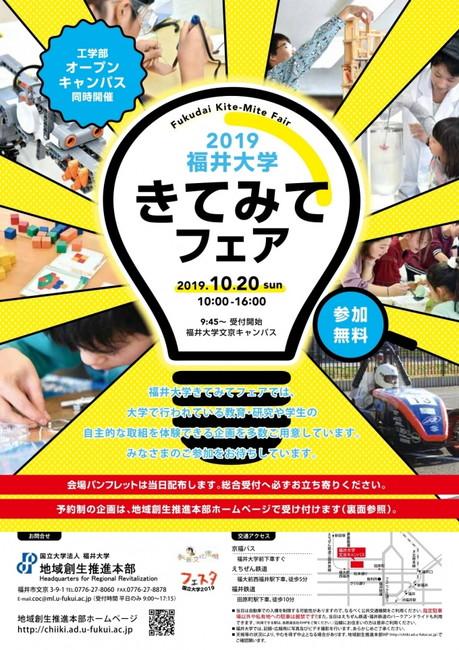 福井大学きてみてフェア2019