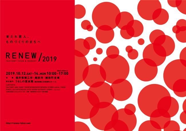 【10/12(土)は開催中止】RENEW2019